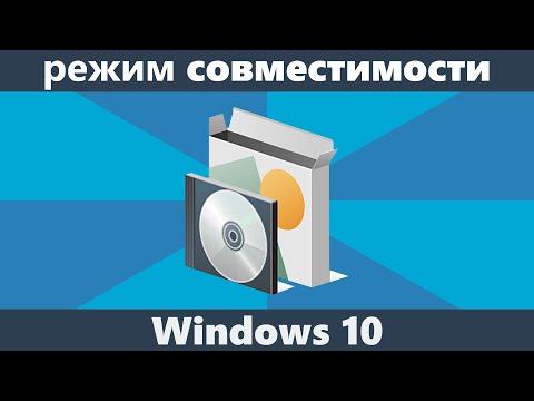 Режим совместимости Windows 10