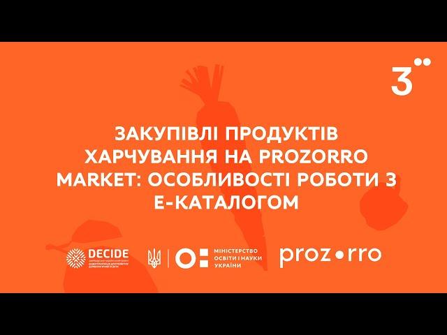 Закупівлі продуктів харчування на Prozorro Market: особливості роботи з е-каталогом