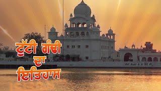 ਚਾਲੀ ਮੁਕਤਿਆਂ ਦੀ ਧਰਤੀ 'Sri Muktsar Sahib'