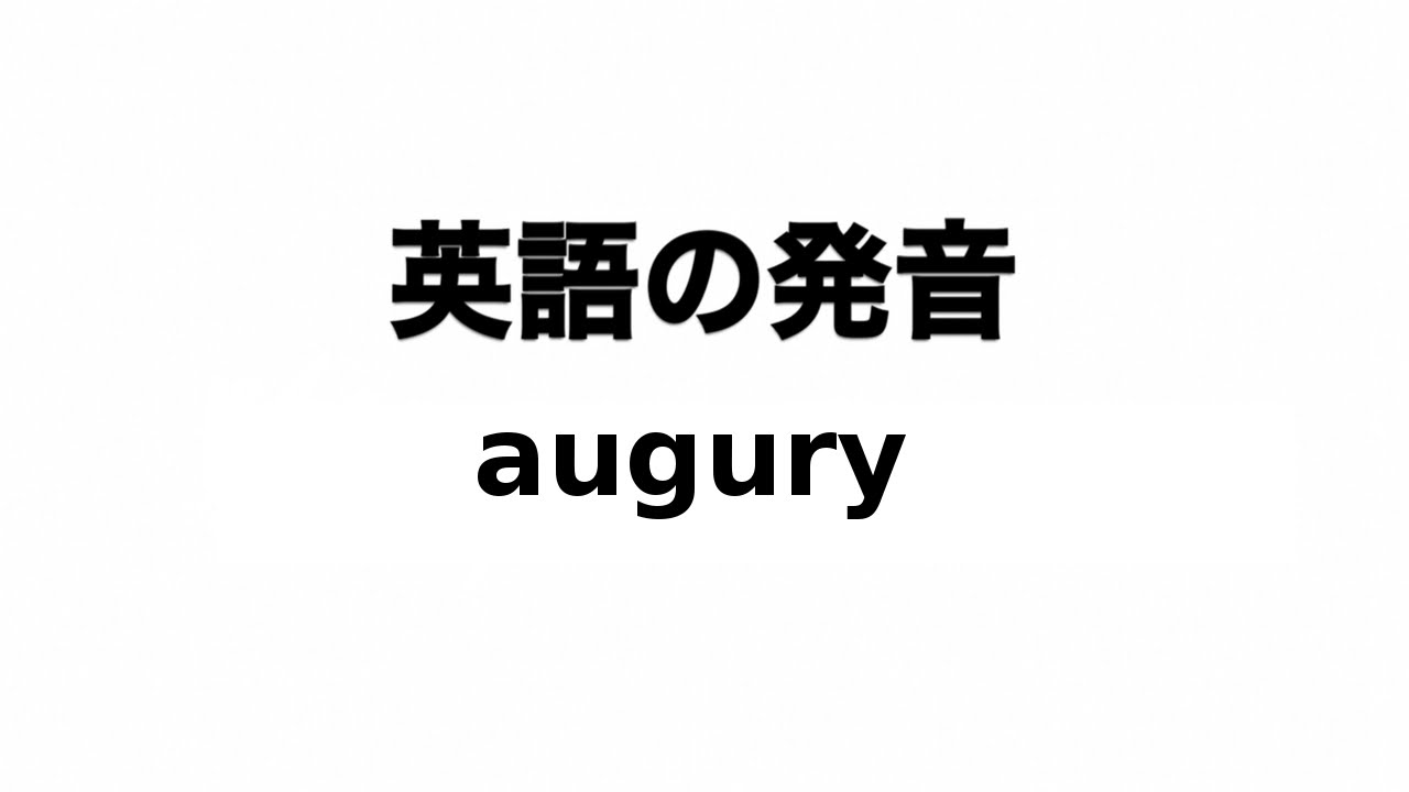 英単語 augury 発音と読み方