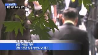 """""""연봉 5천만 원이라더니…"""" 구직자 울린 100억대 사기 / YTN"""