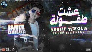 مهرجان عشت طفوله - سامر المدنى - Samer Elmedany - 3esht Tefola
