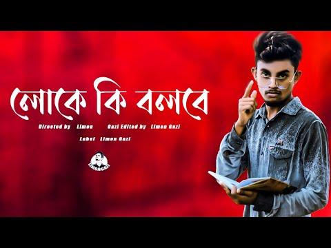 লোকে কি বলবে   Loke Ki Bolbe   Limon Gazi   Motivational Bengali Video 2021