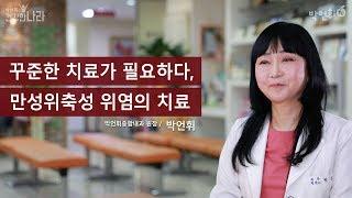 꾸준한 치료가 필요하다, 만성위축성 위염의 치료 _ 박…