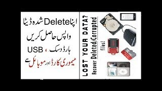 How To Recover Deleted Files From ALL devices  Urdu/Hindi Tutorial - Lunar Computer College