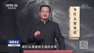 《法律讲堂(文史版)》 20191002 传世家风·尊长  CCTV社会与法