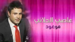عاصي الحلاني   موعود   2011 Assi El Helani   Maw3oud   YouTube