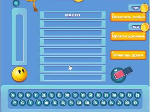 Ответы на игру Найди слова в одноклассниках 63 уровень