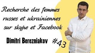 Recherche des femmes russes et ukrainiennes sur skype et Facebook(Notre site - http://www.ukreine.com Quels sont vos chances de rencontrer une belle femme russe ou ukrainienne célibataire sur skype ou Facebook. Quels sont ..., 2017-01-20T19:09:52.000Z)