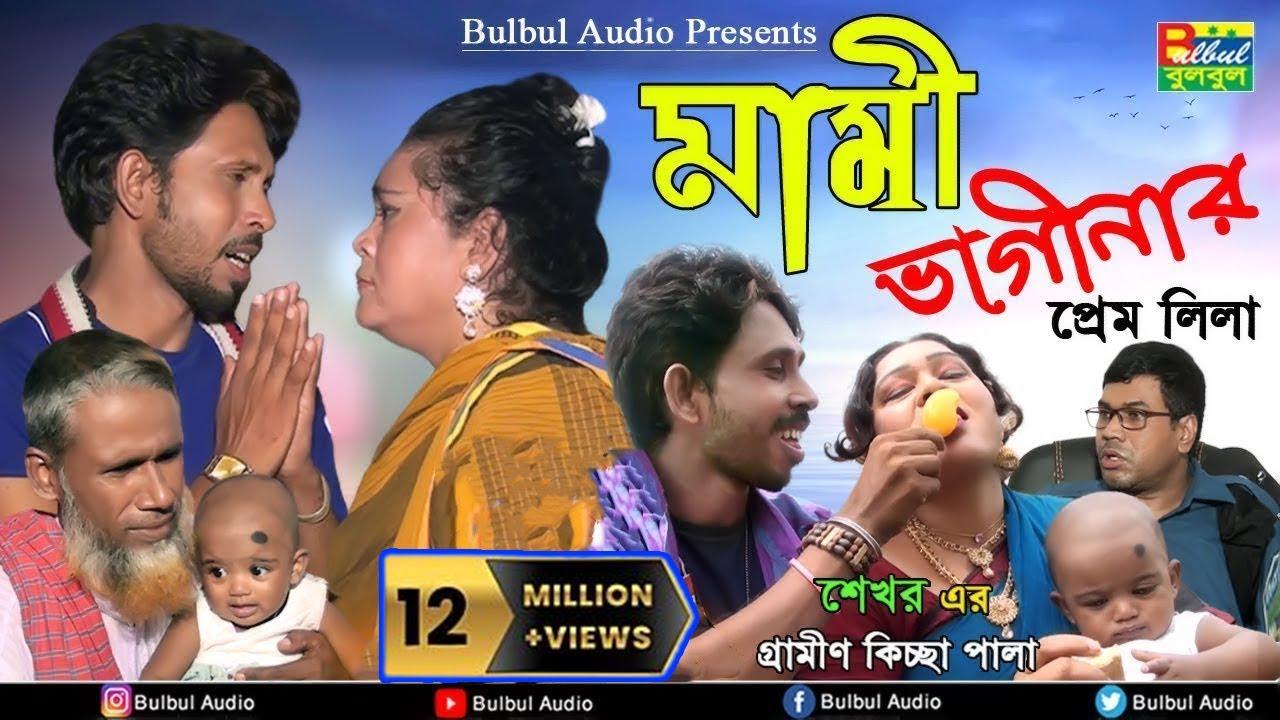 Download Shekhor - মামি ভাগিনার প্রেম লিলা গ্রামিন কিচ্ছা - Mami Baginar Prem Lila   New Kissa Pala 2018