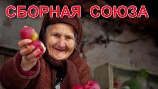 Сборная Союза - Бабушка