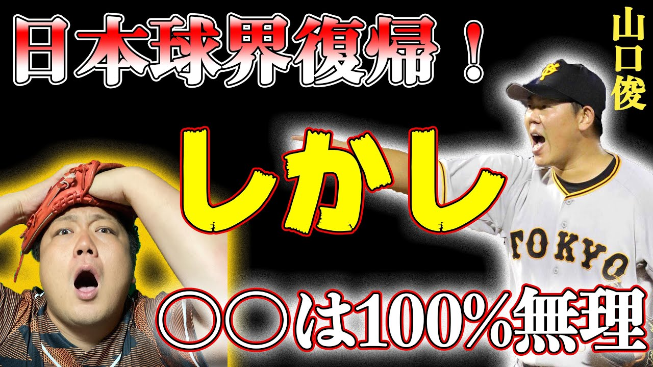 【日本球界復帰!!】山口投手が今後巨人でどうなるか笠原の見解を紹介します!