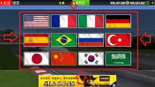 """GT Racing 2 The Real Car Experience"" change language from chinese to english  (Unlimited GoldMoney)"