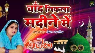 रमजान महीने की क़व्वाली | Chand Nikla Madine Me | Teena Parveen | Pado Namaz | Insha Allah