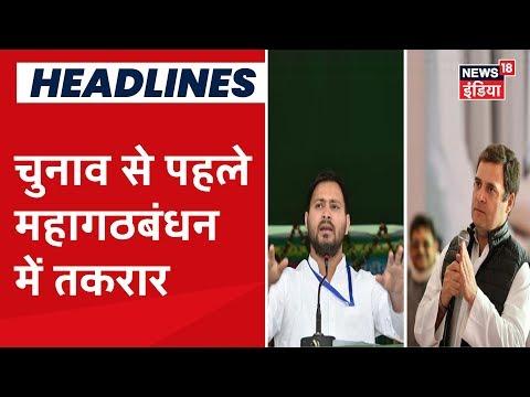Bihar चुनाव से
