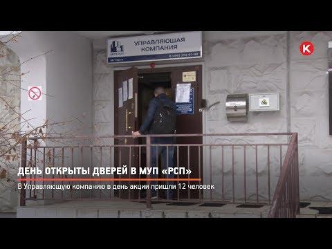 КРТВ. День открытых дверей в МУП «РСП»