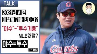 야수!! - 투수기용?? (feat. 롯데vs삼성, 한…