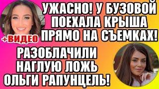 Дом 2 Свежие новости и слухи! Эфир 13 СЕНТЯБРЯ 2019 (13.09.2019)