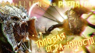 ТУТ ПОВСЮДУ КИШАТ КСЕНОМОРФЫ #1 ➤ Aliens versus Predator ➤ Максимальная сложность