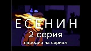"""Пародия на сериал """"Есенин. История убийства""""_2 серия_ (2005) Реж. И. Зайцев"""