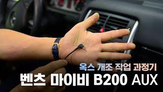 벤츠 B200 마이비 2010년식 + 옥스개조 작업.