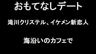 滝川クリステル彼氏とおもてなしデート発覚!滝川クリステルとイケメン...