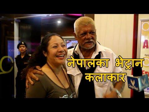 धेरैपछि एकै ठाउँमा भेटिए नेपाली हस्तीहरु - Gauri Malla, Sunil Thapa, Nir Shah Nepali Movie Celebrity