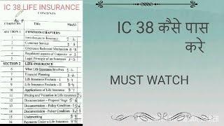 IC 38 || HOW TO PASS AN IRDA IC 38 EXAM