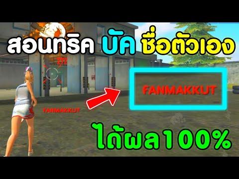 Free Fire สอนยิงศัตรูให้มีแต่ชื่อตัวเอง | ทำได้ง่ายๆ ได้ผล100% รีบดูก่อนพลาด!!