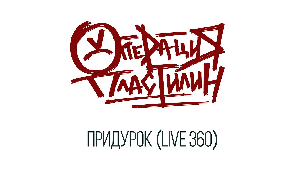 Операция Пластилин - Придурок (Studio Live 360)