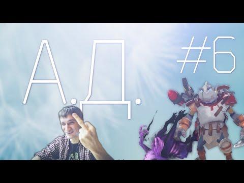 видео: А.Д. #6 - bane&clockwerk (Игорь Линк)