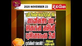 Ayubowan Suba Dawasak | Paththara | 2020-11- 23 |Rupavahini Thumbnail