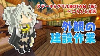 【Minecraft】ステーキ&グリルBOTAN(仮)・ぺこらんど支店の外観建築するぞい【獅白ぼたん/ホロライブ】