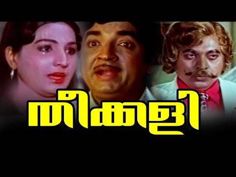 Malayalam Full Movie Theekkali | 1981 | Full Malayalam Movie | Prem Nazir, Jayabharathi