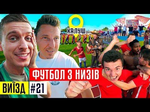 Дикий футбольний андеграунд / Кубок України в Калуші / #ВИЇЗД 21