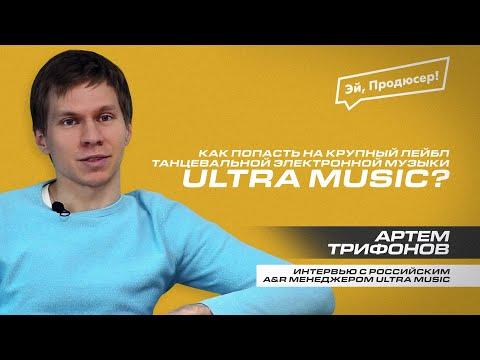 ULTRA MUSIC: Как попасть на крупный лейбл танцевальной электронной музыки? Интервью с A&R менеджером