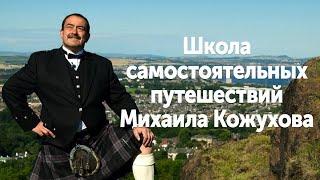 Школа самостоятельных путешествий Клуба Михаила Кожухова
