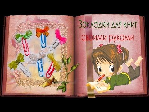 Закладки для книг /личного дневника своими руками. Закладки из скрепок.wmv