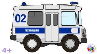 Видео-раскраска ПАЗик Пашка - полицейская машина. Раскраски-машинки для детей.