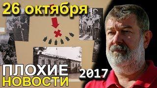 Вячеслав Мальцев | Плохие новости | Артподготовка | 26 октября 2017