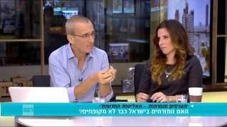 העולם הבוקר - האם הערסים והפרחות הפכו להיות האליטות בישראל?