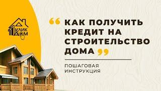 Как получить кредит на строительство дома. Пошаговая инструкция.