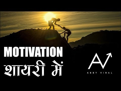 My Best Motivational & Inspirational Hindi Shayari And Quotes On Internet | Abby Viral