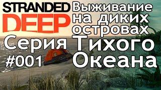 Поиграем►Stranded Deep серия 001 Первый остров прохождение выживание letsplay