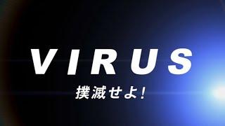 【JAE】VIRUS 撲滅せよ! Let's wipe out THE VIRUS!