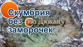 Как Приготовить Скумбрию(на Сковороде) по Дюкану (без Заморочек)