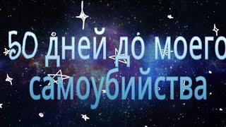 """Тизер """"50 дней до моего самоубийства""""(Sims 3)"""