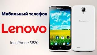 Мобильный телефон Lenovo IdeaPhone S820 - видео обзор