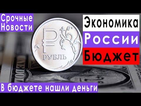Экономика России бюджет нашли очень много денег прогноз курса доллара евро рубля на ноябрь 2019