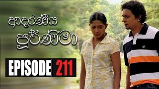 Adaraniya Purnima | Episode 211  ආදරණීය පූර්ණිමා Thumbnail